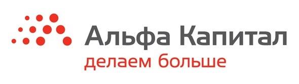 УК «Альфа-Капитал»