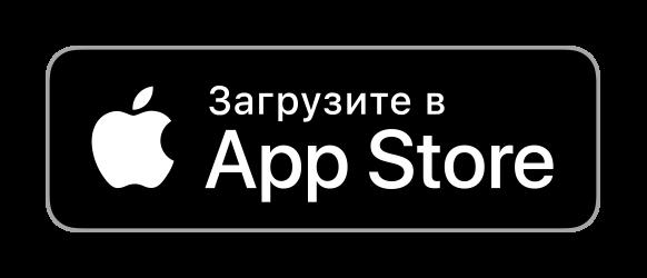 Скачать с App Store