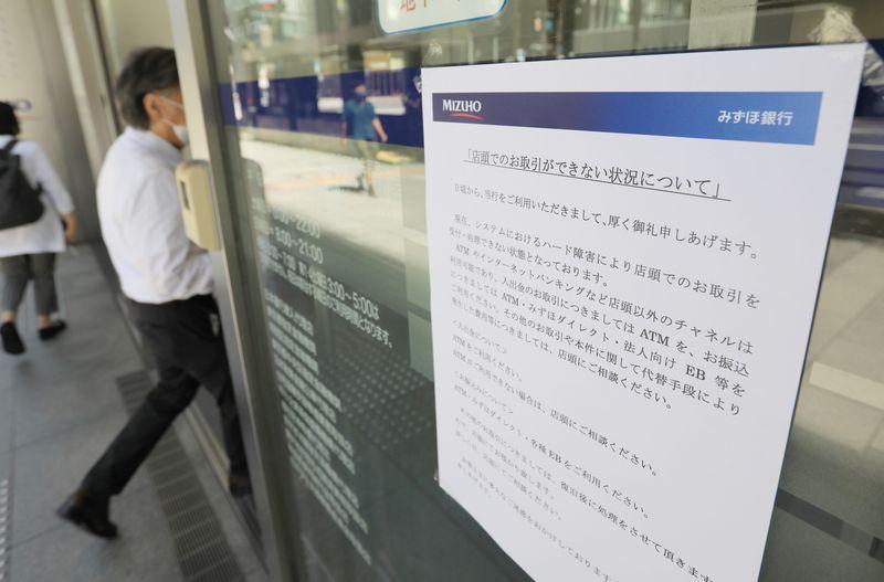 金融庁、みずほに業務改善命令 システム運営の監督強化