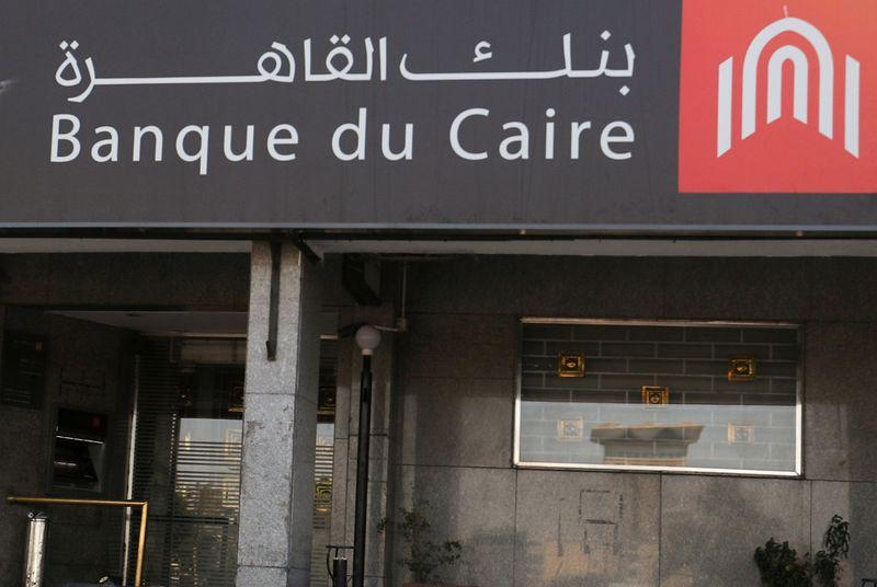 بنك القاهرة يقترض 200 مليون دولار من البنك الأفريقي للتصدير لدعم توسعاته